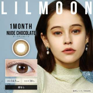 リルムーン ワンマンス ヌードチョコレート 2枚入(±0.00・度なし)[LILMOON/1month/カラコン]