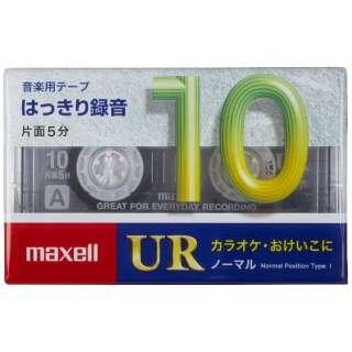 UR-10M カセットテープ [1本 /10分 /ノーマルポジション]