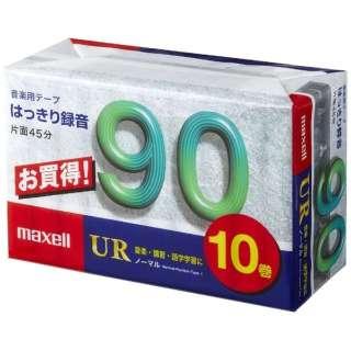 UR-90M.10P カセットテープ [10本 /90分 /ノーマルポジション]