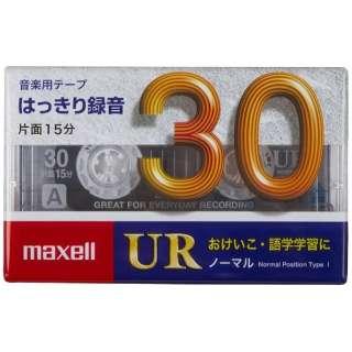 UR-30M カセットテープ [1本 /30分 /ノーマルポジション]