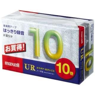 UR-10M.10P カセットテープ [10本 /10分 /ノーマルポジション]