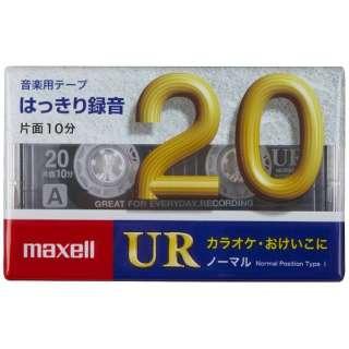 UR-20M カセットテープ [1本 /20分 /ノーマルポジション]