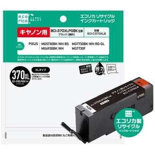 ECI-C370XLB リサイクルインクカートリッジ【キヤノン用  BCI-370XLPGBK互換】 ブラック(大容量)
