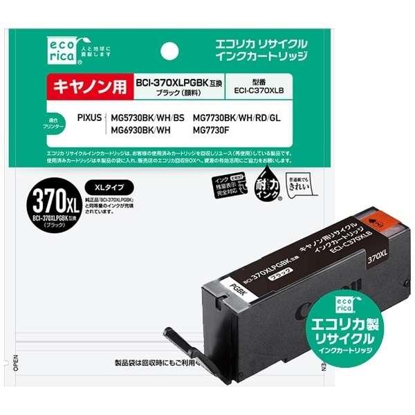 ECI-C370XLB 互換プリンターインク ブラック(大容量)