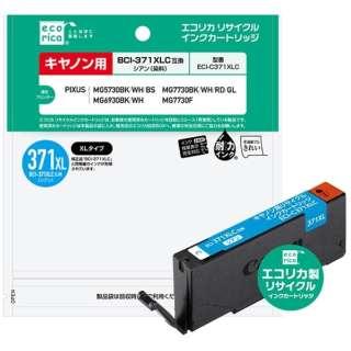 ECI-C371XLC リサイクルインクカートリッジ【キヤノン用  BCI-371XLC互換】 シアン(大容量)
