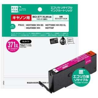 ECI-C371XLM リサイクルインクカートリッジ【キヤノン用  BCI-371XLM互換】 マゼンタ(大容量)