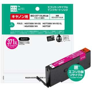 ECI-C371XLM 互換プリンターインク エコリカ マゼンタ(大容量)