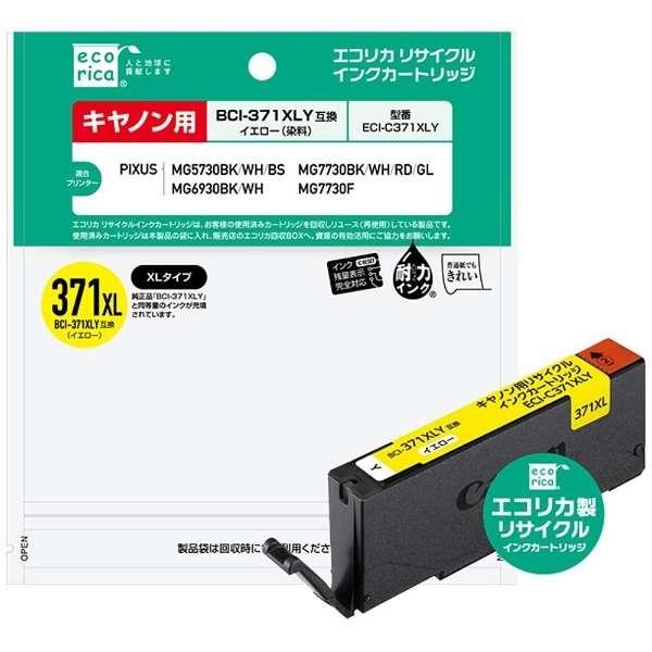 ECI-C371XLY 互換プリンターインク エコリカ イエロー(大容量)