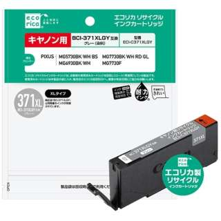 ECI-C371XLGY リサイクルインクカートリッジ【キャノン用 BCI-371XLGY互換】 グレー(大容量)