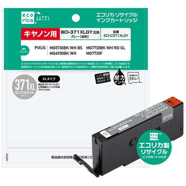 ECI-C371XLGY 互換プリンターインク エコリカ グレー(大容量)