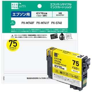 ECI-E75Y 互換プリンターインク イエロー