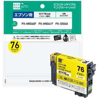 ECI-E76Y 互換プリンターインク イエロー