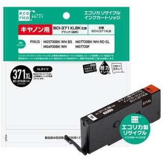 ECI-C371XLB 互換プリンターインク エコリカ ブラック(大容量)