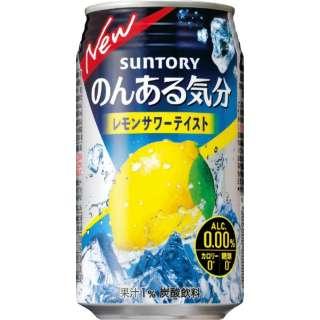 のんある気分 地中海レモンテイスト 350ml 24本 【ノンアルコールチューハイ】