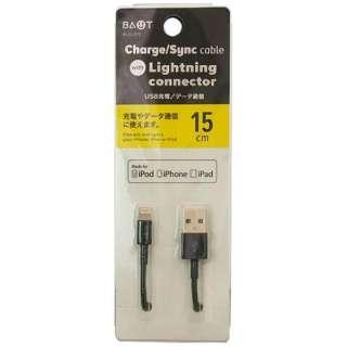 [ライトニング] ケーブル 充電・転送 (0.15m・ブラック)MFi認証 BUSL015K [0.15m]