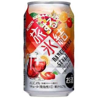 旅する氷結 アップルオレンジサングリア 350ml 24本【缶チューハイ】