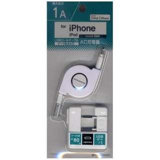 AC充電器+Lightningケーブル 0.8m ホワイト RBMFI056 [USB給電対応 /1ポート]
