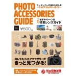 【ムック本】フォトアクセサリーガイド Vol.1(クーポン付き)【ビックカメラグループオリジナル】