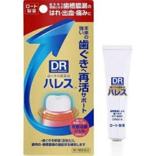 【第3類医薬品】 ハレス口内薬(15g)