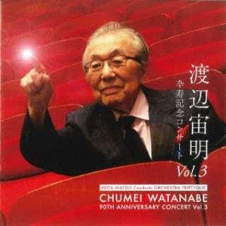 渡辺宙明(cond)/渡辺宙明卆寿記念コンサートVOL.3 【CD】