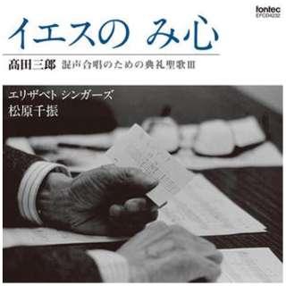 エリザベトシンガーズ 松原千振/高田三郎:混声合唱のための典礼聖歌III イエスの み心 【CD】