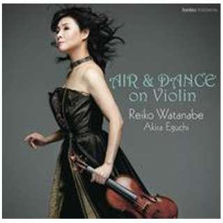 渡辺玲子 江口玲(vn/p)/AIR & DANCE on Violin 【CD】