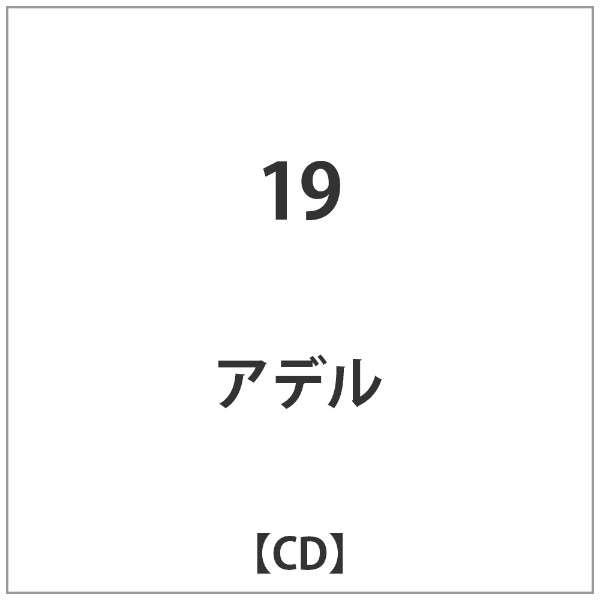 アデル/19 【CD】