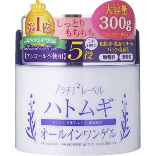 PLATINUM LABEL (プラチナ レーベル) ハトムギオールインワンゲル(300g)[化粧水]