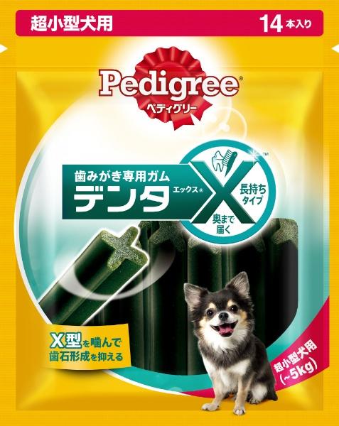 ペディグリー デンタエックス 超小型犬用 14本入り