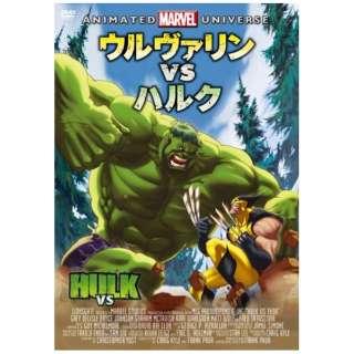 ウルヴァリン VS ハルク 【DVD】