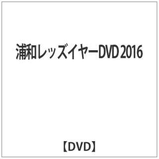 浦和レッズイヤーDVD 2016 【DVD】