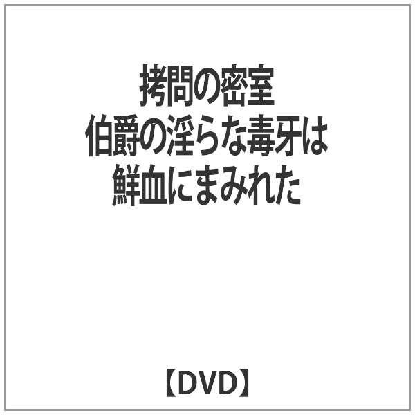 拷問の密室 伯爵の淫らな毒牙は鮮血にまみれた 【DVD】