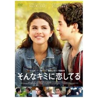 そんなキミに恋してる 【DVD】