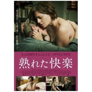 熟れた快楽 【DVD】