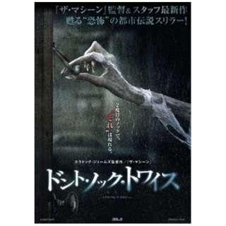 ドント・ノック・トワイス 【DVD】