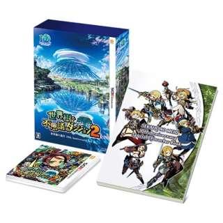 『世界樹と不思議のダンジョン2』世界樹の迷宮 10th Anniversary BOX【3DSゲームソフト】