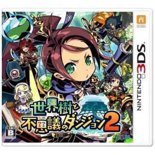 世界樹と不思議のダンジョン2 通常版【3DSゲームソフト】