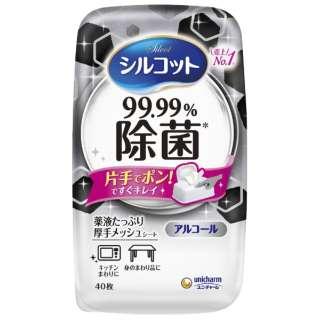 Silcot(シルコット) 99.99%除菌WT本体 40枚 〔ウェットティッシュ〕