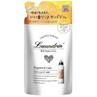 Laundrin(ランドリン)ボタニカル 柔軟剤 ベルガモット&シダー 替