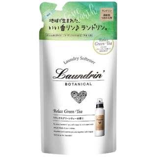 Laundrin(ランドリン)ボタニカル 柔軟剤 リラックスグリーンティー 替