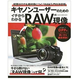 【ムック本】キヤノンユーザーのための、イチからわかるRAW現像