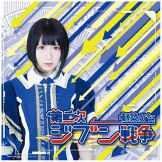 都築かな/第二次ジブン戦争 TypeA 【CD】
