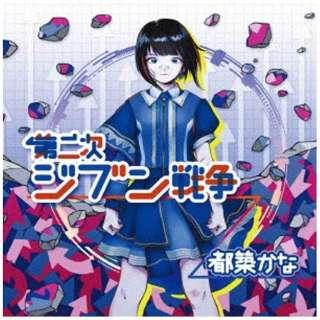 都築かな/第二次ジブン戦争 TypeB 【CD】