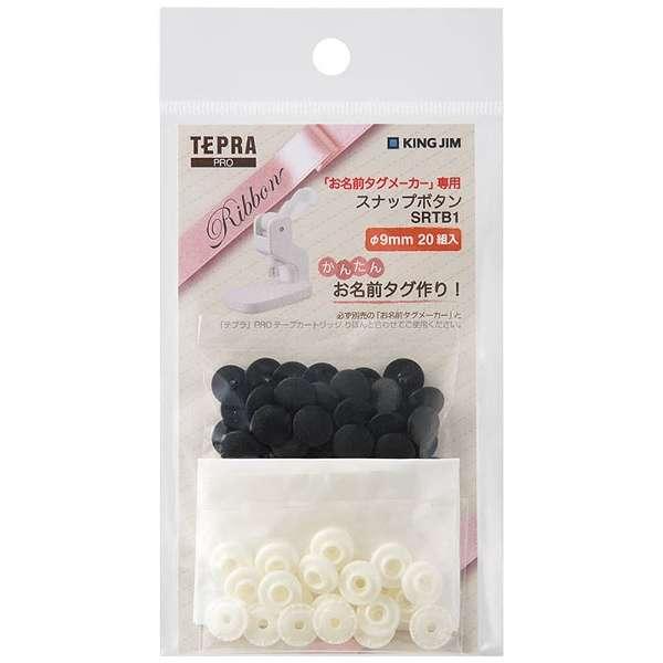 テプラ(TEPRA)PRO お名前タグメーカー専用 「スナップボタン(クロ/φ9mm)」 SRTB1クロ