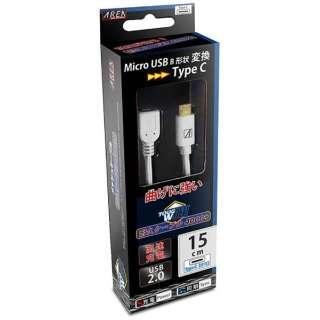 0.15m[メス USB microB→USB-C オス]2.0変換アダプタ 充電・転送 ホワイト U2MFCM15-WHM