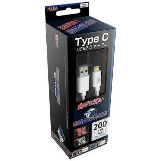 [Type-C]ケーブル 充電・転送 2.0m ホワイト U2AMCM200-WHM [2.0m]