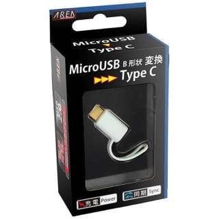 [メス USB microB→USB-C オス]2.0変換アダプタ 充電・転送 ホワイト U2MFCM-WH