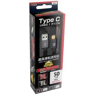 [Type-C ]3.1 Gen2ケーブル 充電・転送 0.5m グレー U31AMCM50-GY [0.5m]