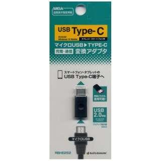 [メス micro USB→USB-C オス]2.0変換アダプタ 充電・転送 ブラック RBHE252