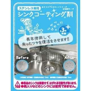 シンクコーティング剤 3年美キープ CTG002 15ML